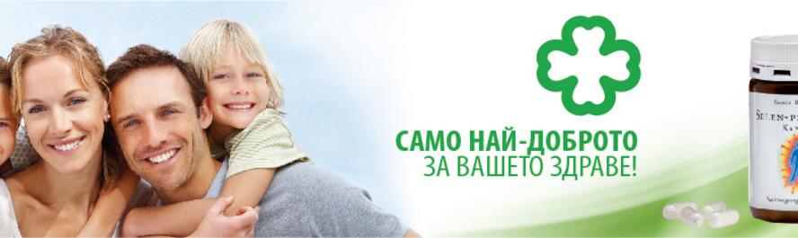 Само най-доброто за вашето здраве - еко магазин Green Punkt